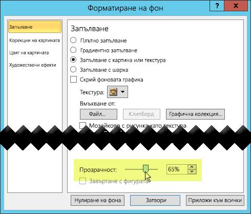 """Диалоговият прозорец """"Форматиране на фона"""" има плъзгач за прозрачност, за да регулирате изображението"""