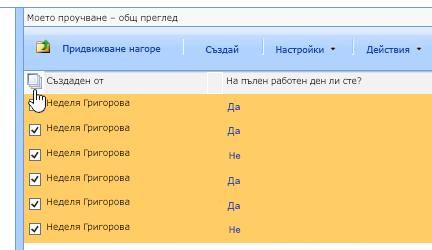 В екрана на диспечера на сайтове с проучване на избрана, щракнете върху иконата Избери всички.