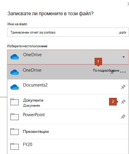 """Диалогов прозорец """"Запиши"""" в Microsoft Office 365, показващ списък с папки."""