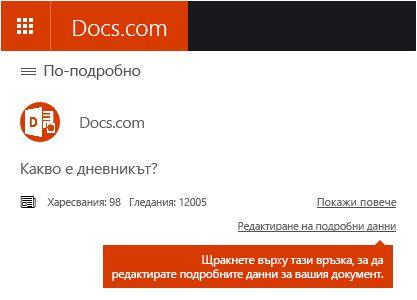 Опция за редактиране на подробни данни в Docs.com