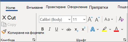 Добавяне и форматиране на текст в Word