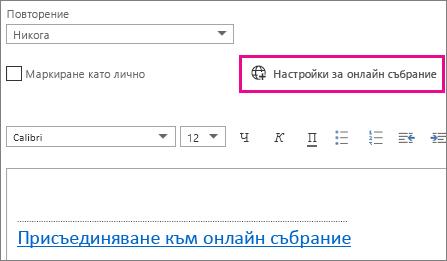 """Бутон """"Настройки за онлайн събрание"""" в Outlook Web App"""