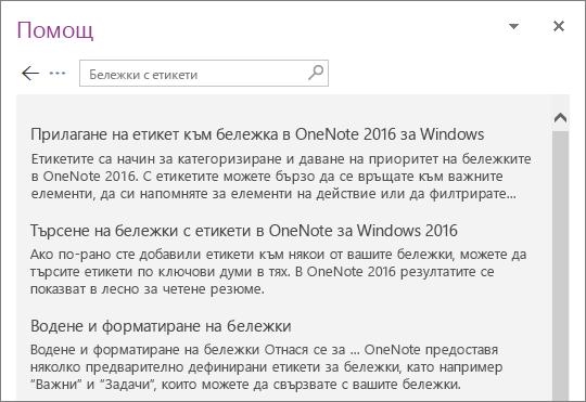 Екранна снимка на екрана за помощ на OneNote, показващ резултатите от търсенето за бележки с етикети.
