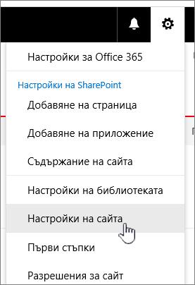Настройки на сайта от библиотека с документи