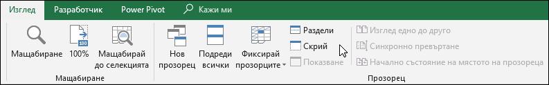 Скриване или показване на работна книга от Изглед > Прозорец > Скриване/показване