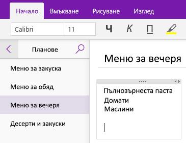 Екранна снимка на контейнер за бележки на страница в OneNote