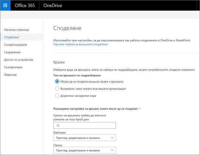 Настройки за връзка на страницата за споделяне на центъра за администриране на OneDrive