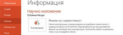 Конвертиране на презентация в PowerPoint 2010
