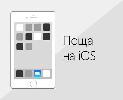 Щракнете, за да настроите имейл в приложението за поща на iOS