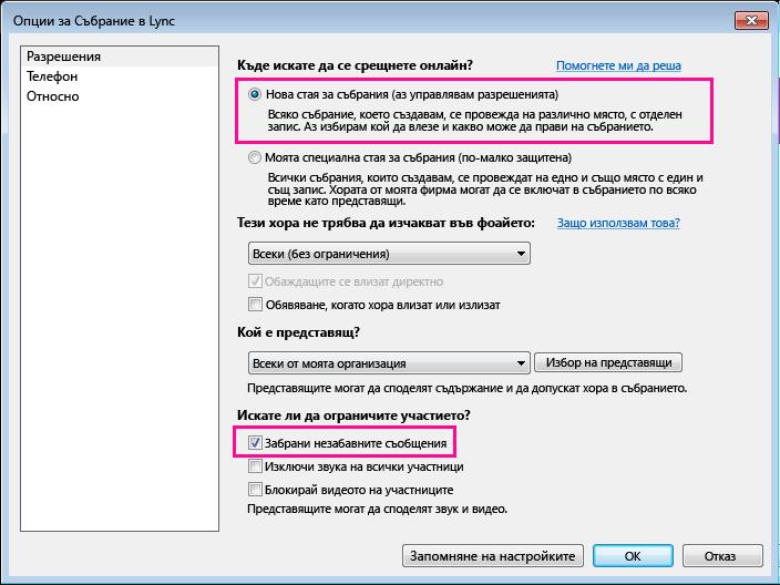 Екранна снимка на изключването на незабавните съобщения в прозореца с опции за събранието на Lync