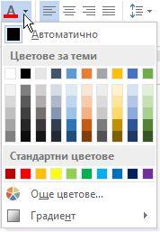 Цветова палитра на шрифта
