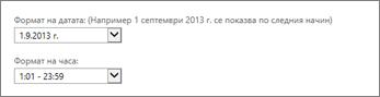 Настройки за форматиране на датата и часа на Outlook Web App