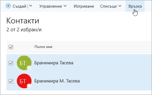 """Екранна снимка на бутона за връзка на страницата """"хора""""."""