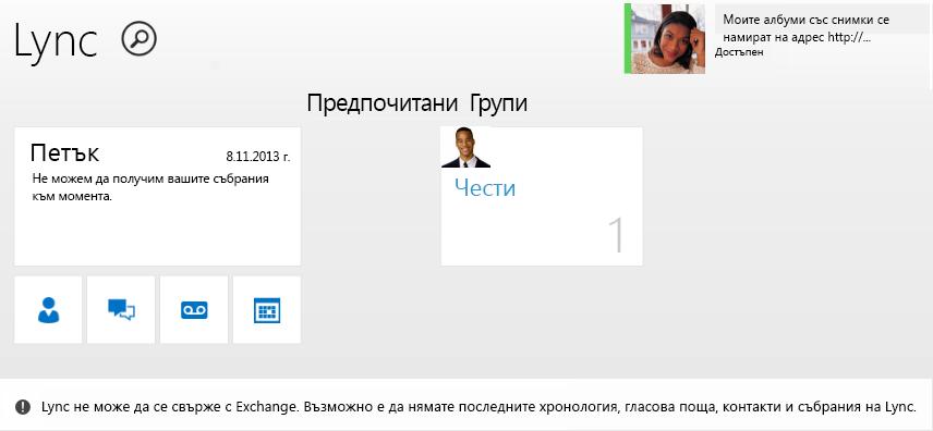 Екранна снимка на грешката: Lync не може да се свърже с Exchange. Може да нямате последната хронология, гласова поща, контакти и събрания на Lync.