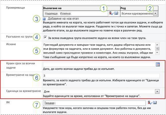 Формуляр за иницииране с номерирани изнесени означения