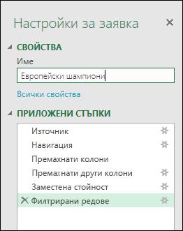 Power Query > редактор на заявки > Настройки на заявка