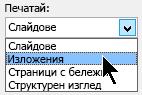 В диалоговия прозорец печат под Печатай, изберете изложения и след това изберете оформление на страница за изложения