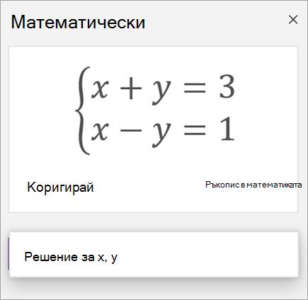 Уравнение на системите, написано с скоби