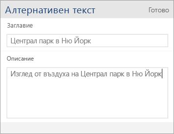 """Екранна снимка на диалоговия прозорец за алтернативен текст на Word Mobile, съдържащ полета """"Заглавие"""" и """"Описание""""."""