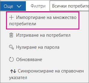 """В падащия списък """"Още"""", изберете """"Импортиране на множество потребители""""."""