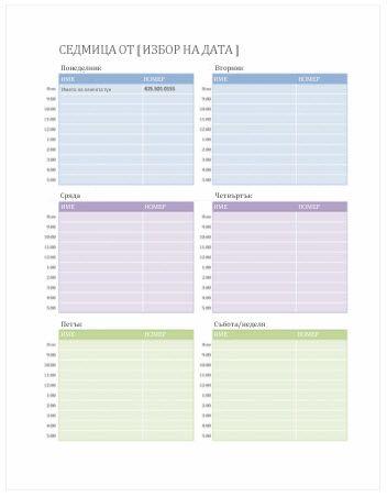 Седмичен календар на срещите (Word)