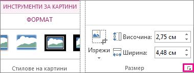 """Икона за стартиране на диалогов прозорец в групата """"Размер"""" в раздел """"Инструменти за картини – Формат"""""""