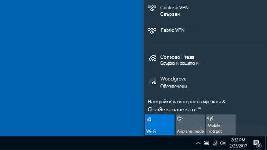 Свързано с VPN