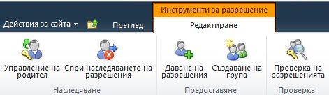 Бутонът ''Проверка на разрешения''