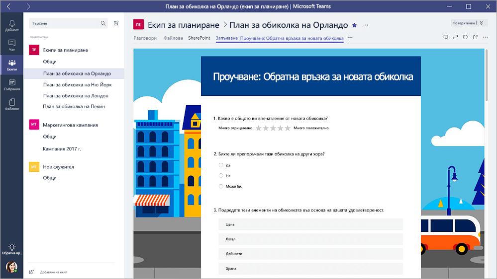 """Раздел """"формуляри"""" в екипи на Microsoft, който показва формуляр в режим на """"Запълване"""""""