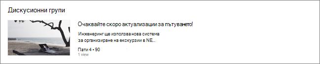 Screencap на уеб частта за новини на сайт на SharePoint, където публикациите са филтрирани