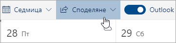 "Екранна снимка на бутона ""споделяне"""