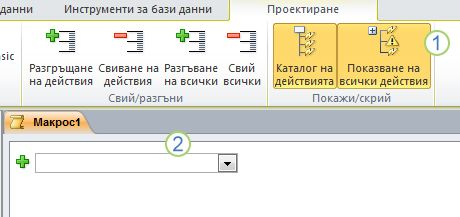 Разделът за проектиране на макроси на Access 2010.