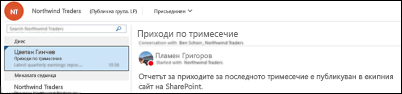 """Споделена папка """"Входящи"""" за Office 365 група е мястото, където се появяват разговори."""