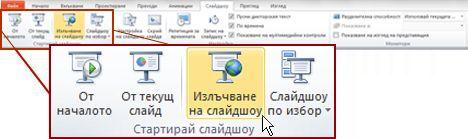 ''излъчване на слайдшоу'' в групата ''стартирай слайдшоу'' от раздела ''слайдшоу'' в powerpoint 2010.