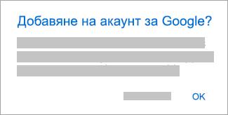 Натиснете OK, за да дадете на Outlook достъп до своите акаунти.