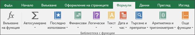 """Разделът """"Формули"""" на лентата на Excel"""