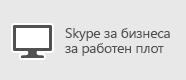 Skype за бизнеса – компютър с Windows