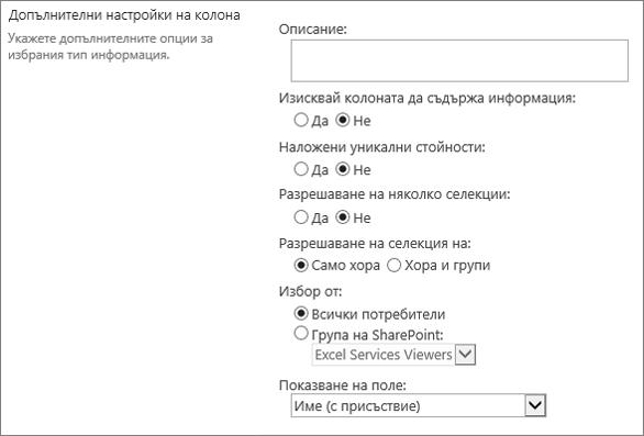 Избори за колоната лице или група