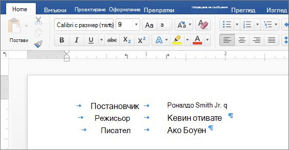 С пример е показан текст, подравнен с табулаторите на линийката.