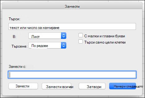 Заместване на текст или числа в работна книга или работен лист с натискане на Ctrl+H