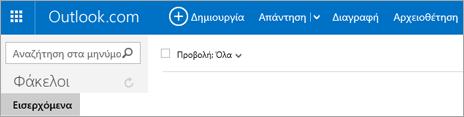 Как изглежда лентата, когато имате акаунт за Outlook.com или Hotmail.com