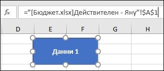 На шаблон за показване на името на връзката в лентата за формули