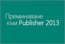 Преминаване към Publisher 2013