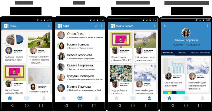 Екрани на Delve за Android