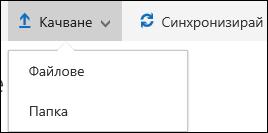 Качване на файлове на Office 365 или папка в библиотека с документи