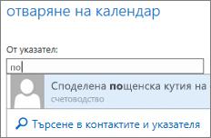 Диалогов прозорец за отваряне на календара на Outlook Web App