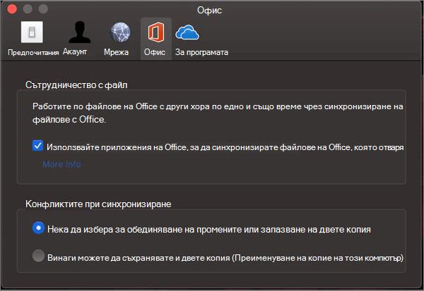"""Разделът """"Office"""" в Microsoft OneDrive с избрана опция """"Sync Office"""""""