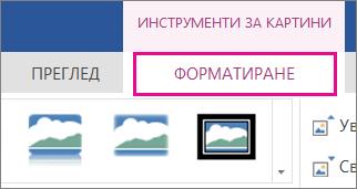 """Изображение на опциите за формати в лентата """"Инструменти за картини"""""""