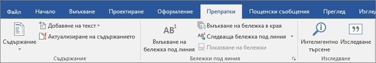 """Office 365 – Word – Лентата на """"Изследовател"""""""