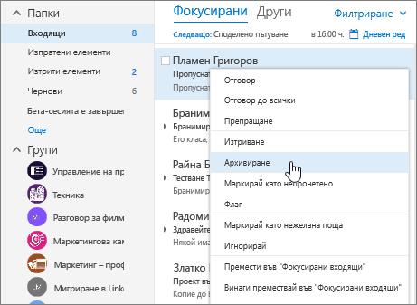 """Екранна снимка на папката """"Входящи"""", показваща контекстното меню за съобщение с избрана опция """"Архив""""."""